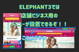 ELEPHANT3では店舗ビジネス用に便利な「ビジネスメニュー」が設置できる!