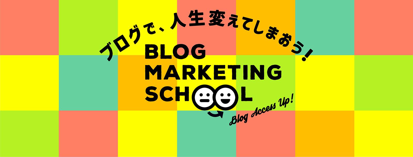ブログマーケティングスクール